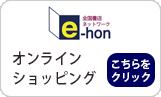 e-hon