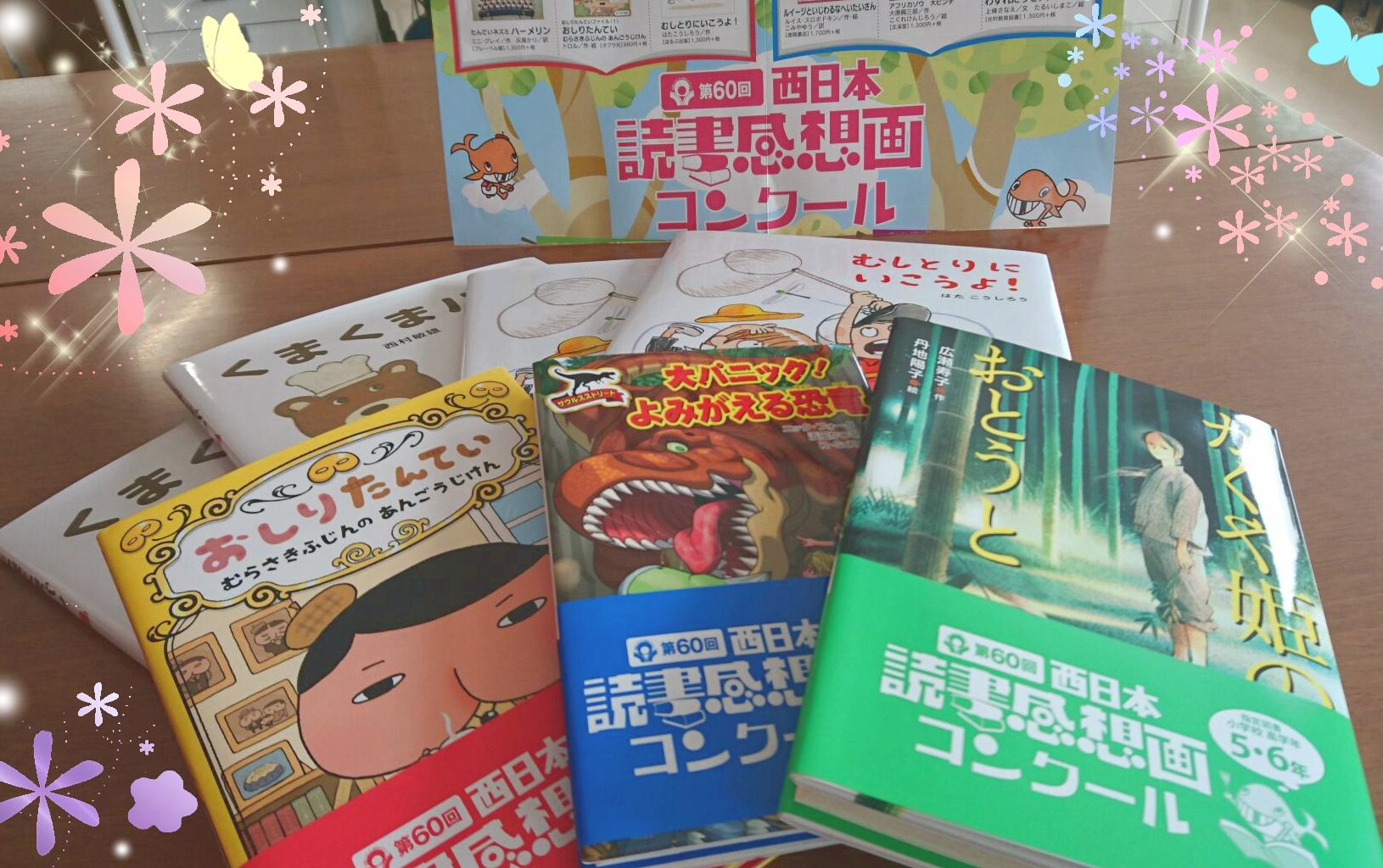 西日本読書