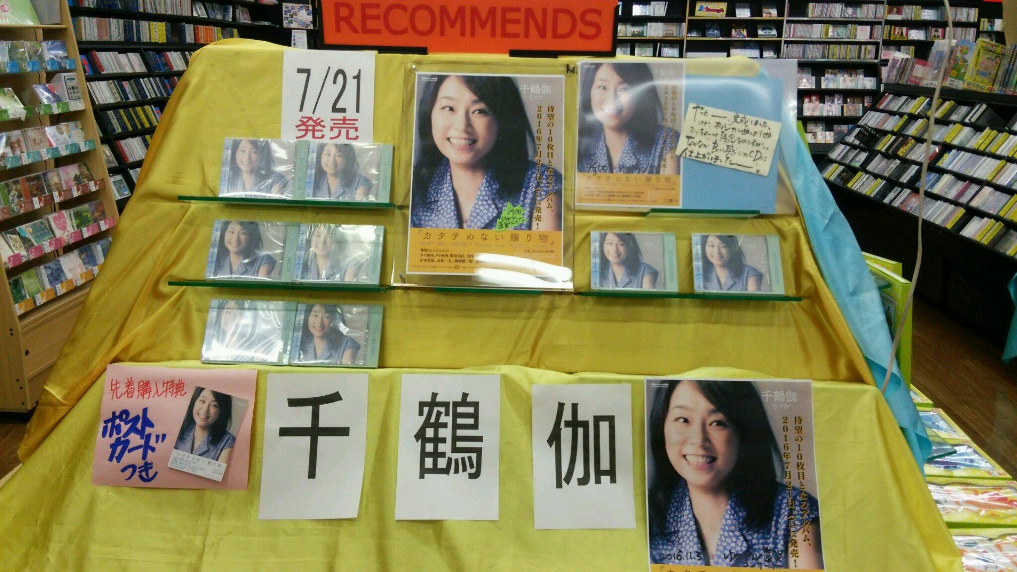 千鶴伽2016年7月21日発売
