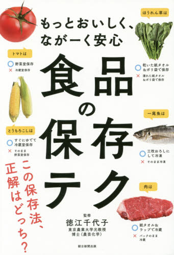 食品保存テク