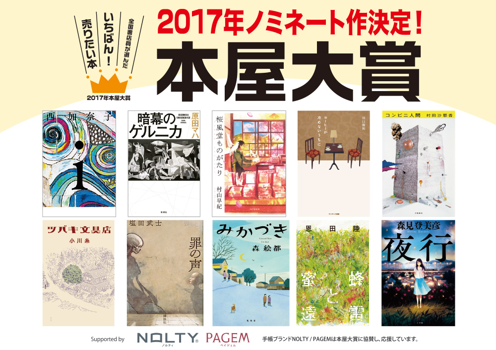 2017hontai_nomi_poster_photo
