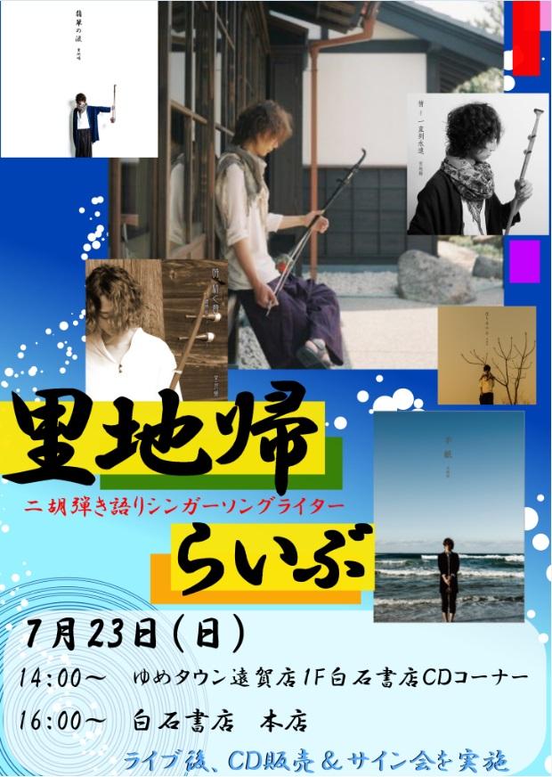 里地帰ライブ20170723.jpg2