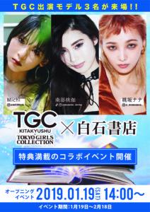 TGC SNS用