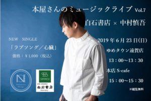 中村慎吾 インストアライブ 20190623