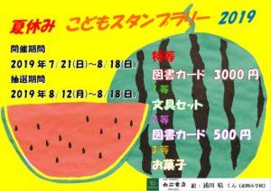 決定 夏休みスタンプラリー2019 黒