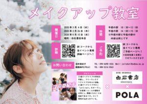 【ポスター】メイクアップ教室 B案