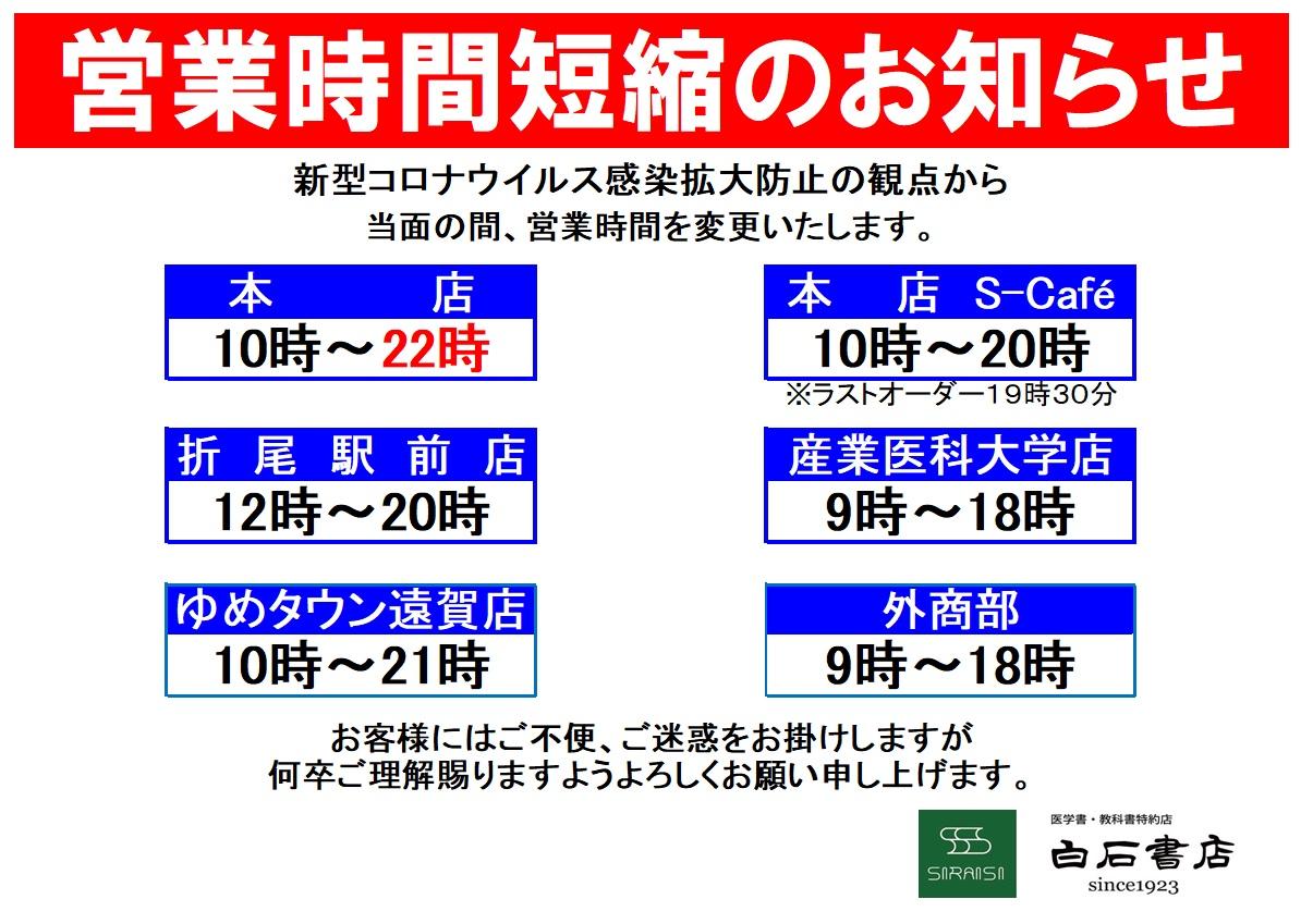 【営業時間変更】コロナ 2020.10.08