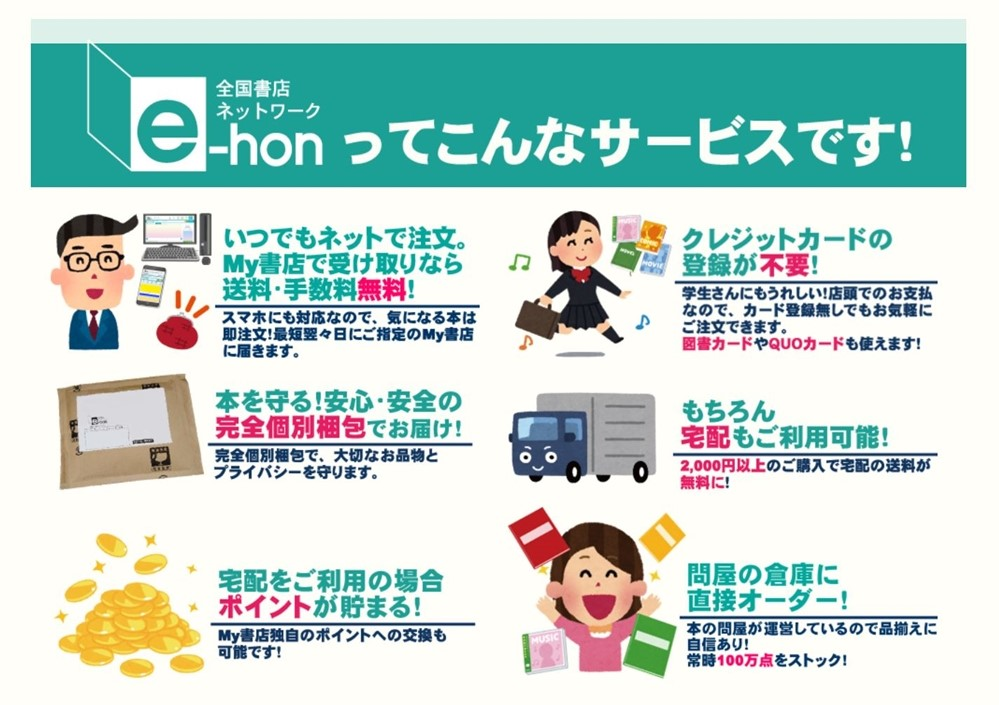 e-honとは サービス