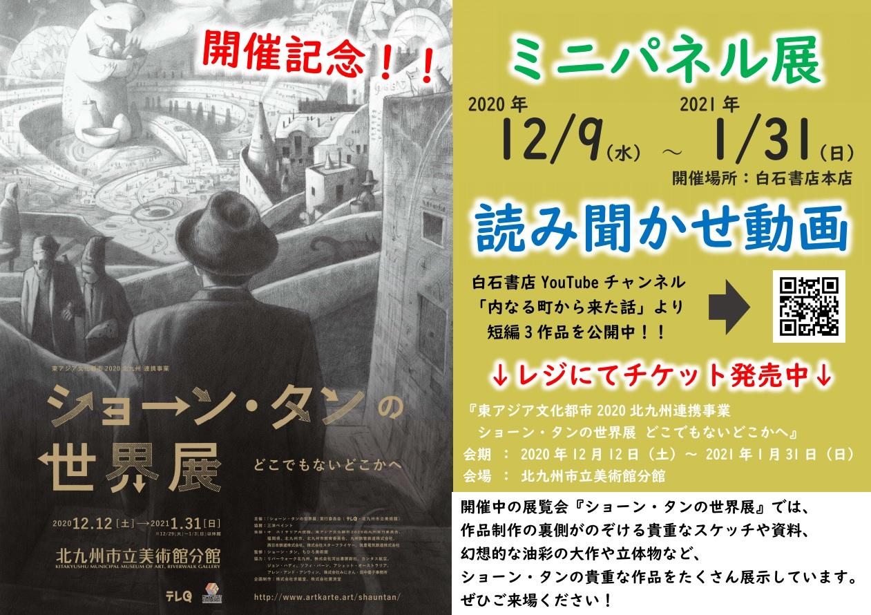 【ポスター】ショーンタンの世界展開催記念