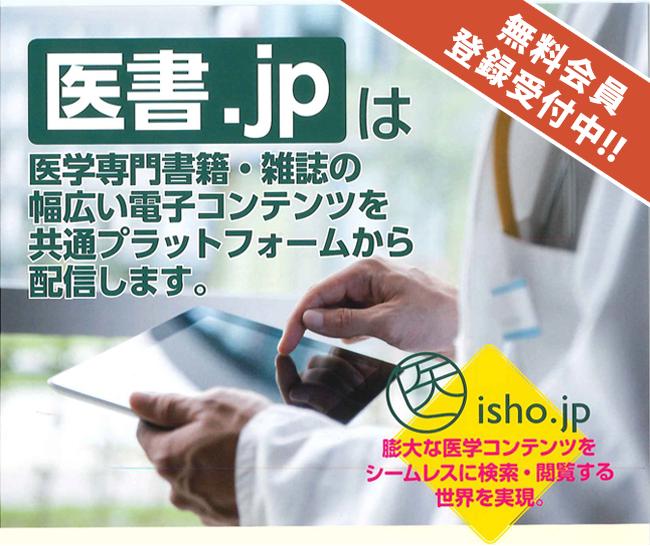 医書.jp