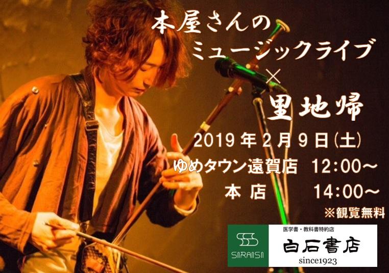 インストア 里地帰 2019.02.09