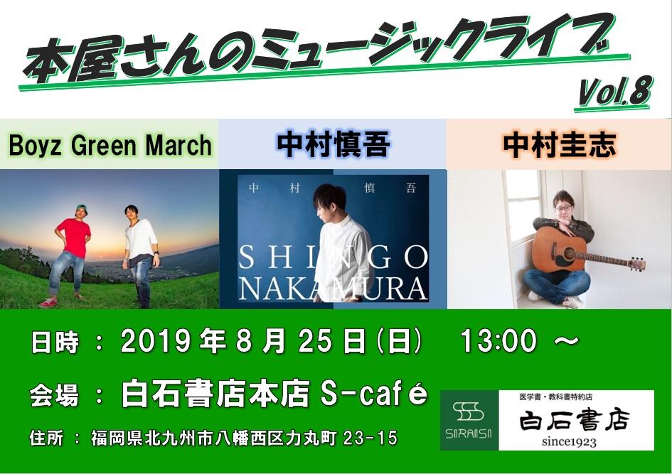 中村慎吾.中村圭志.Boyz Green March インストアライブ 20190825