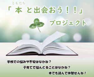 【ポスター】本と出会おう!!-通常